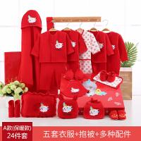 婴儿衣服新生儿礼盒套装春秋夏季红色初生刚出生满月宝宝用品