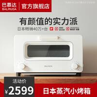 BALMUDA/巴慕达 K01H白色日本蒸汽电烤箱迷你小型家用烘焙多功能智能