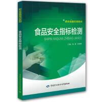 正版教材 食品安全指标检测 培训系列 张磊 中国劳动社会保障出版社