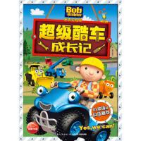 巴布工程师 超级酷车成长记:小冲锋的自信秘笈 英国HIT娱乐有限公司 长江少年儿童出版社