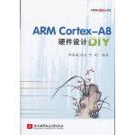 ARM Cortex-A8硬件设计DIY(博客藏经阁)
