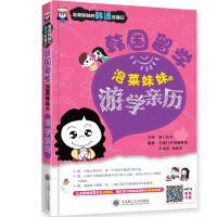 泡菜妹妹的韩语征服记・韩国留学――泡菜妹妹的游学亲历