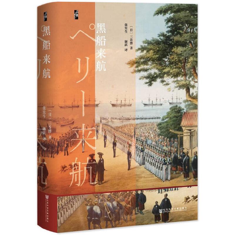 启微·黑船来航 一部了解19世纪日本开国史的经典必读之作;二百余年闭关锁国的日本大门如何被打开?德川幕府如何做出开国通商的艰难之决策?日本著名史家三谷博教授以独特谨严的视角重述这段历史。