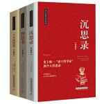 西方人生智慧系列:沉思录、智慧书、人生的智慧 (全套共3册)