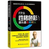 【正版二手书9成新左右】FPA性格色彩入门 跟乐嘉识人9787540454487