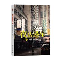 夜话港乐2——粤语歌的光辉岁月