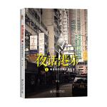夜话港乐2――粤语歌的光辉岁月