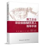 施工企业项目级BIM负责人指导手册
