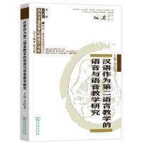 汉语作为第二语言教学的语音与语音教学研究
