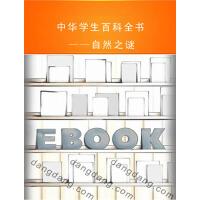 中华学生百科全书――自然之谜