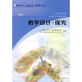 新课标初中历史教学丛书   教学设计 . 探究