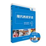 现代西班牙语(学生用书)(1)(配MP3光盘一张)