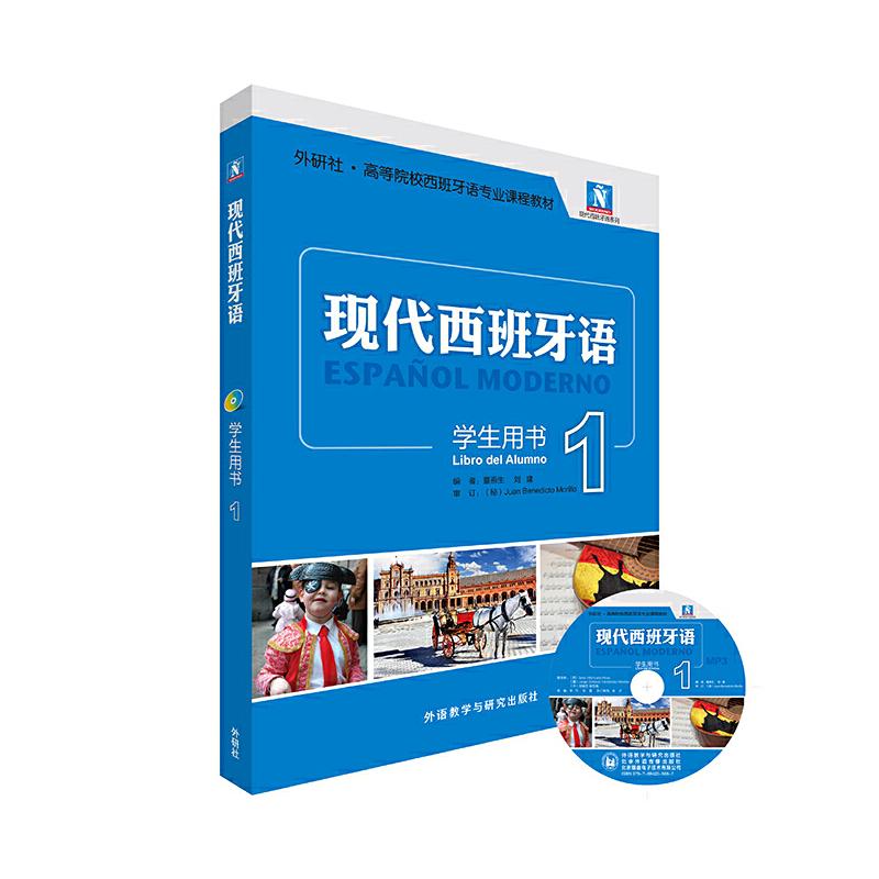 现代西班牙语(学生用书)(1)(配MP3光盘一张) 《现代西班牙语》(现西蓝宝书)全新升级版——国内西班牙语学习权威教材!