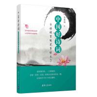 中国好诗词――古诗词里的花事情未了