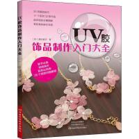 UV胶饰品制作入门大全 河南科学技术出版社