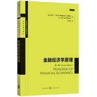 现货正版 金融经济学原理 第2版 高级金融学译丛 金融经济学基本思想 无限时间证券市场 金融经济学教程书籍