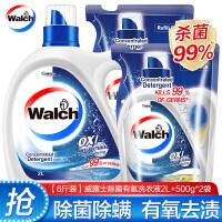 【6斤装】威露士除菌除螨有氧洗衣液2L+500g*2袋 家庭用除菌99%
