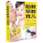 胎教早教育儿宜忌(8种常规胎教+4种新奇胎教,众多妈妈的经验分享。超值附赠:宝宝视觉激发图册)