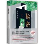 秘密 (日本读者票选东野作品第 2名,仅次于《白夜行》)