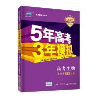 曲一线2020B版 高考生物 五年高考三年模拟 北京市选考专用 5年高考3年模拟 首届新高考适用 五三B版专项测试