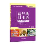 新经典日本语听力教程(第三册) (教师用书) (第二版)