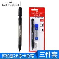 辉柏嘉 高考 考试文具 2B考试涂卡铅笔 附赠橡皮 铅芯 考试用笔考试铅笔