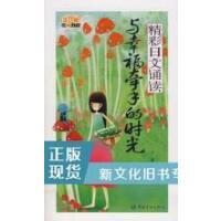 【二手旧书9成新】精彩日文诵读 与幸福牵手的时光(赠MP3光盘)于慧中