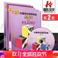 【正版】巴斯蒂安钢琴教程(二)(共5册)(附DVD一张)巴斯蒂安钢琴教程2巴斯蒂安2巴斯蒂安第二套钢琴教程教材书二儿童