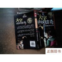 【二手旧书8成新】大宇神秘惊奇系列第二季8:表哥的眼睛红衣女孩
