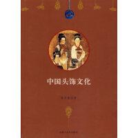 【二手99新】中国头饰文化 管彦波著 内蒙古大学出版社