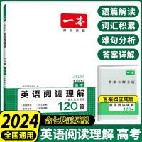 一本高考英语阅读理解150篇第13次修订2022新版高中三年级含七选五题型专项总复习训练习题