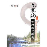 九寨沟景区管理模式研究