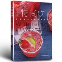 特尚饮----80款人气咖啡馆特饮(凤凰生活) 林健良 江苏科学技术出版社