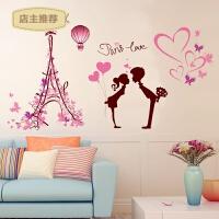 墙纸自粘壁纸创意房间装饰品少女粉色床头卧室温馨小清新爱在巴黎SN3140 爱在巴黎 大