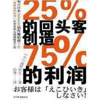 25%的回头客创造75%的利润(今今乐道讲读版)
