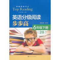 英语分级阅读步步高・六年级(下册)2级