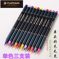【当当自营】Platinum/白金 CF-88(30蓟色3支装) 彩色软头笔/共30色 书法软笔中小楷秀丽笔大中小学生