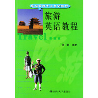 旅游英语教程――旅游管理专业系列教材