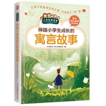 """伴随小学生成长的寓言故事让孩子发现读书的乐趣,从此爱上""""悦""""读!"""