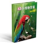 DK小博物学家:鸟类观察