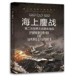 第二次世界大战纵横录:海上鏖战·第二次世界大战著名海战(彩图版)
