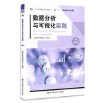数据分析与可视化实践(大学计算机系列教材)