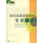 综合实践活动案例专家点评(小学卷)