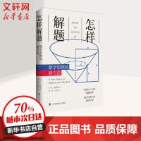怎样解题 数学思维的新方法 上海科技教育出版社