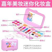 儿童化妆品公主彩妆盒套装冰雪奇缘女孩玩具小孩子