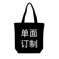 帆布袋定制环保袋定做手提袋单肩无纺帆布包女订制购物棉布袋 单面定制 定制产品联系客服 其他