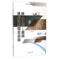 【旧书二手书9成新】铁人三项 挑战性的组合运动(全民阅读体育知识读本) 盛文林 9787516804285 台海出版社