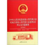 封面有磨痕-XX-中华人民共和国全国人民代表大会和地方各级人民代表大会选举法释义及问题解答(新编版) 97878021