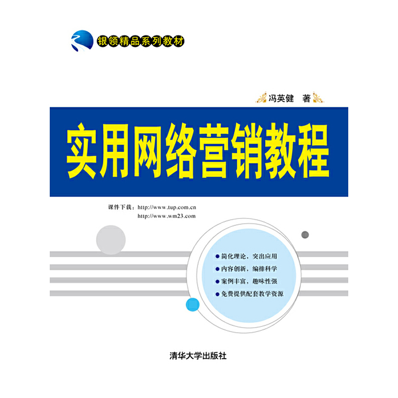 实用网络营销教程(银领精品系列教材)