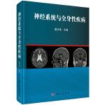 【按需印刷】-神经系统与全身性疾病